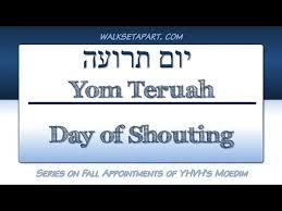 Yom Teruah | Day ofShouting